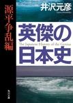 英傑の日本史 源平争乱編-電子書籍