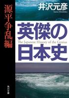 「英傑の日本史(角川文庫)」シリーズ