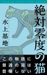 絶対零度の猫-電子書籍