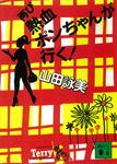 再び熱血ポンちゃんが行く!-電子書籍