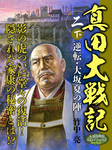 真田大戦記 二 下 逆転・大坂夏の陣-電子書籍