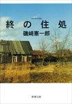 終の住処-電子書籍