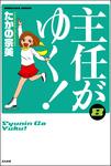 主任がゆく! 8巻-電子書籍