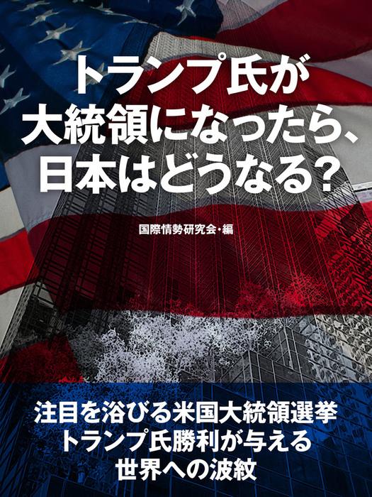 トランプ氏が大統領になったら、日本はどうなる?拡大写真