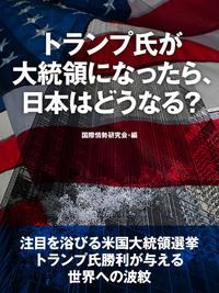 トランプ氏が大統領になったら、日本はどうなる?-電子書籍