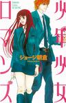 少年少女ロマンス(1)-電子書籍