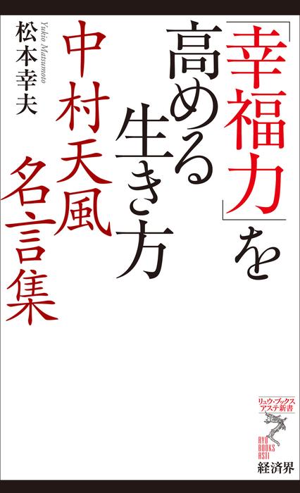「幸福力」を高める生き方 中村天風名言集拡大写真