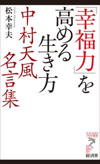 「幸福力」を高める生き方 中村天風名言集-電子書籍