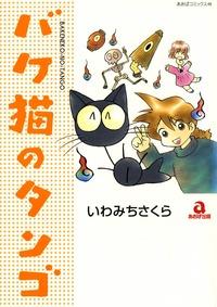 バケ猫のタンゴ 1巻
