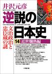 逆説の日本史14 近世爛熟編/文治政治と忠臣蔵の謎-電子書籍
