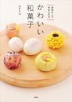 道具なしで始められる かわいい和菓子-電子書籍