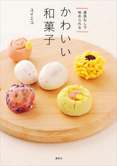 道具なしで始められる かわいい和菓子拡大写真