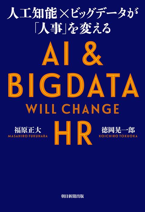 人工知能×ビッグデータが「人事」を変える-電子書籍-拡大画像