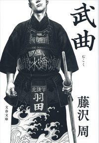 武曲-電子書籍