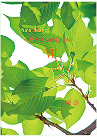 Pure Heart7-電子書籍