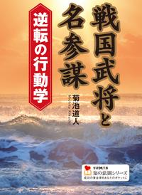 戦国武将と名参謀 逆転の行動学-電子書籍