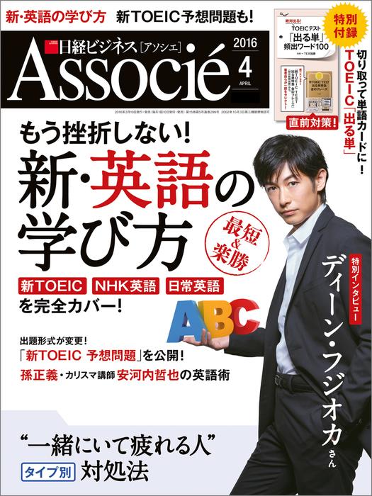 日経ビジネスアソシエ 2016年 4月号 [雑誌]拡大写真