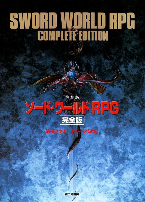 [復刻版]ソード・ワールドRPG 完全版-電子書籍-拡大画像