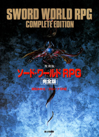 [復刻版]ソード・ワールドRPG 完全版