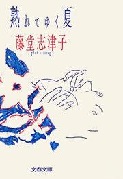 熟れてゆく夏-電子書籍