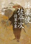 採薬使佐平次 将軍の象-電子書籍