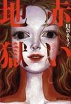 赤い地獄-電子書籍