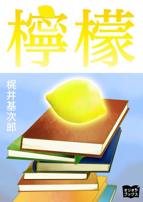 檸檬拡大写真