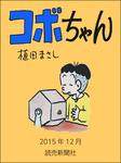 コボちゃん 2015年12月-電子書籍