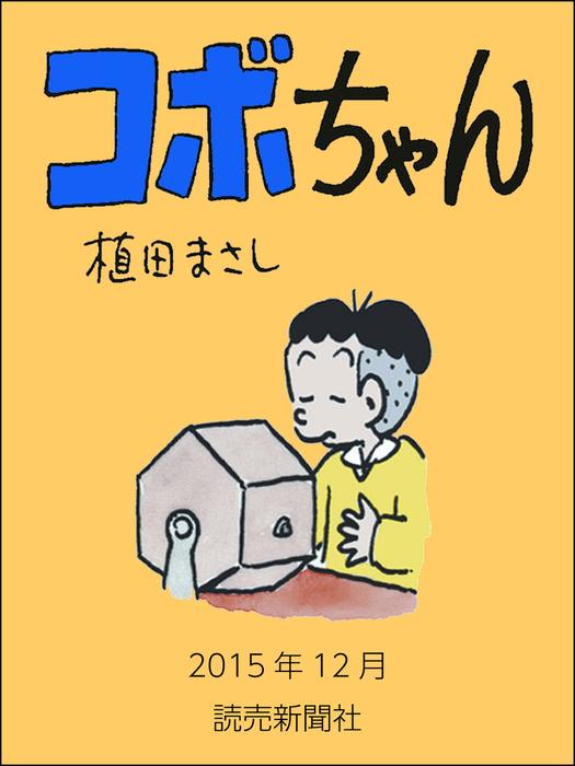 コボちゃん 2015年12月-電子書籍-拡大画像