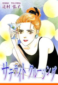 サテライト・クルージング-電子書籍