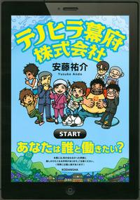 テノヒラ幕府株式会社-電子書籍
