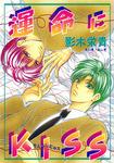 運命にKISS-電子書籍