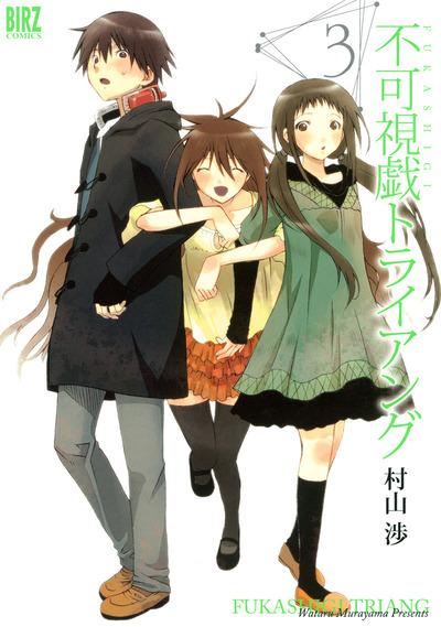 不可視戯トライアング (3)-電子書籍