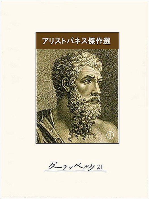 アリストパネス傑作選(1)-電子書籍-拡大画像