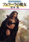 グイン・サーガ外伝11 フェラーラの魔女-電子書籍