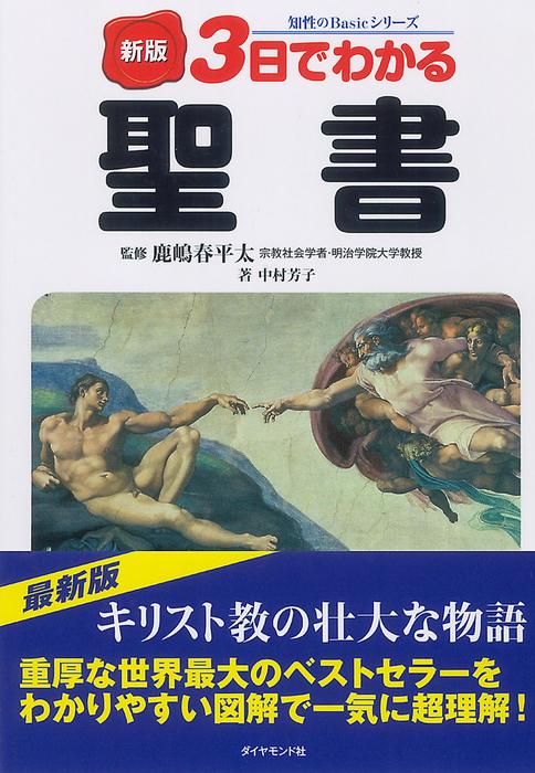 新版 3日でわかる聖書拡大写真