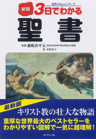 新版 3日でわかる聖書-電子書籍