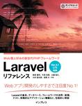 Laravel リファレンス[Ver.5.1 LTS 対応] Web職人好みの新世代PHPフレームワーク-電子書籍