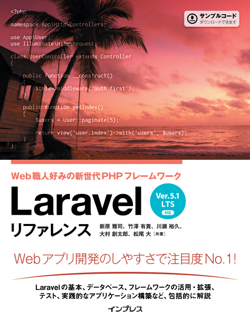 Laravel リファレンス[Ver.5.1 LTS 対応] Web職人好みの新世代PHPフレームワーク拡大写真