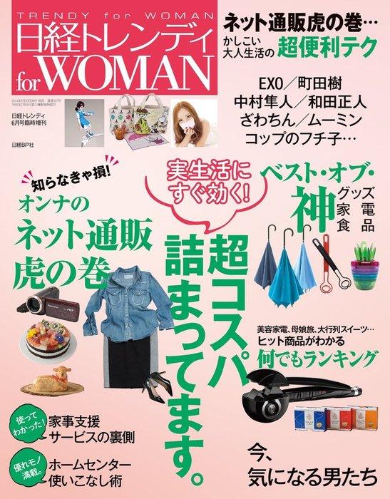 日経トレンディ for Woman拡大写真