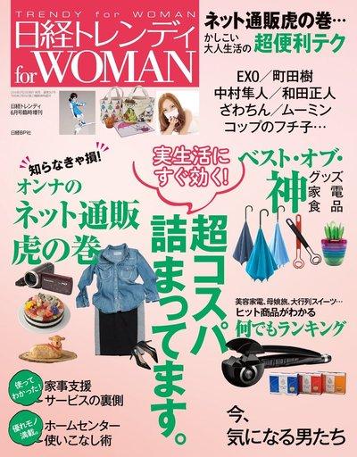 日経トレンディ for Woman-電子書籍