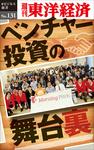 ベンチャー投資の舞台裏―週刊東洋経済eビジネス新書No.131-電子書籍
