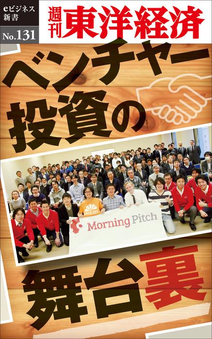 ベンチャー投資の舞台裏―週刊東洋経済eビジネス新書No.131拡大写真