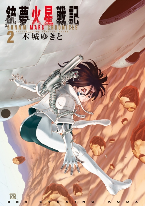 銃夢火星戦記(2)拡大写真