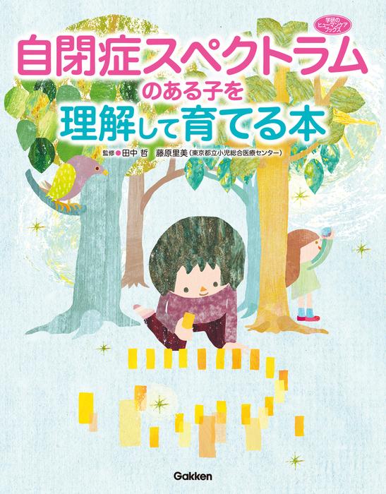 自閉症スペクトラムのある子を理解して育てる本-電子書籍-拡大画像