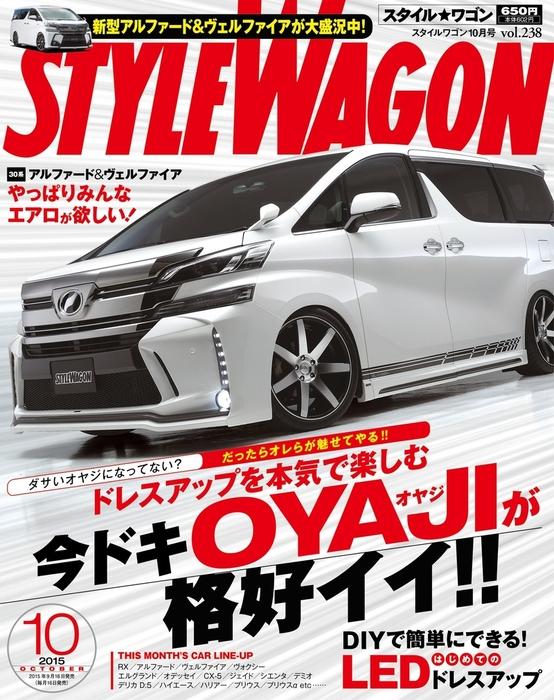STYLE WAGON 2015年10月号拡大写真