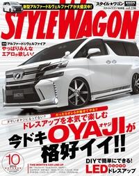 STYLE WAGON 2015年10月号