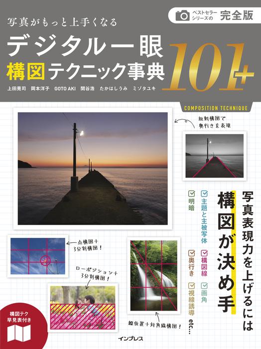 完全版 写真がもっと上手くなる デジタル一眼 構図テクニック事典101+-電子書籍-拡大画像