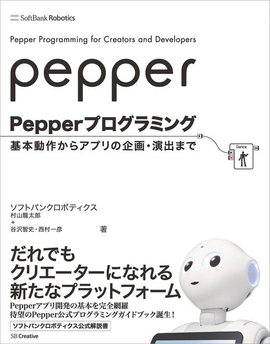 Pepperプログラミング 基本動作からアプリの企画・演出まで拡大写真