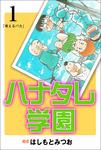 ハナタレ学園 1-電子書籍